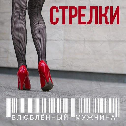 Стрелки альбом Влюблённый мужчина