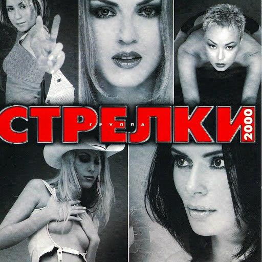 Стрелки альбом Стрелки - 2000