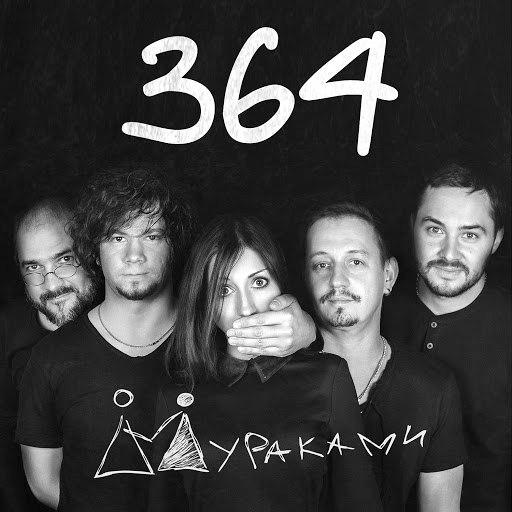 Мураками альбом 364