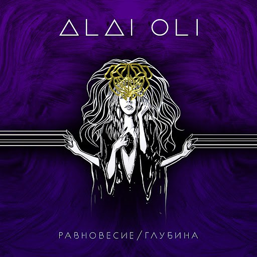 Alai Oli album Равновесие и глубина (синий)