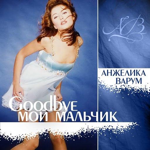 Анжелика Варум альбом Goodbye мой мальчик