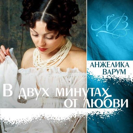 Анжелика Варум альбом В двух минутах от любви