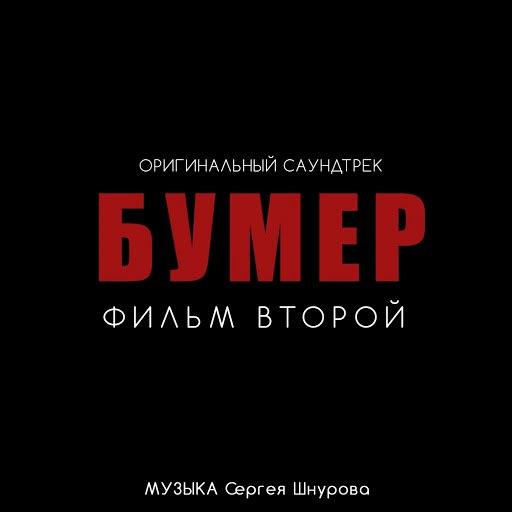 Сергей Шнуров альбом Бумер. Фильм второй