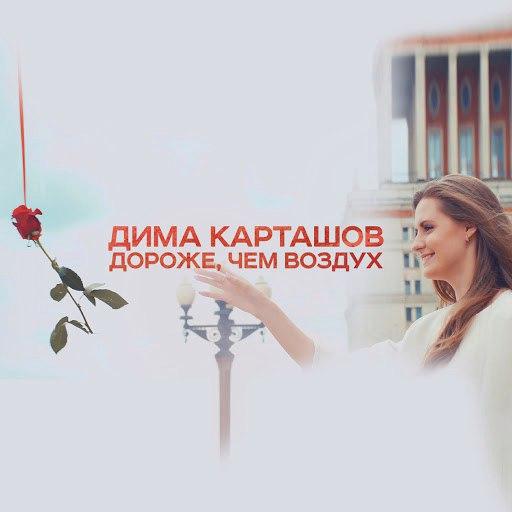Дима Карташов альбом Дороже, чем воздух