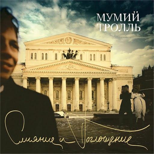 Мумий Тролль альбом Слияние и Поглощение