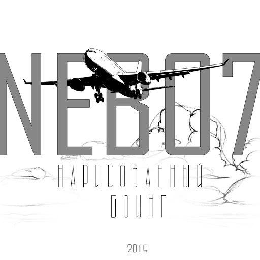 Nebo7 альбом Нарисованный боинг
