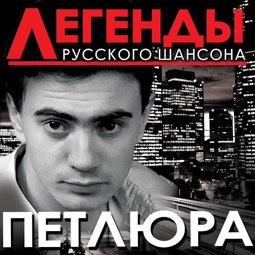Петлюра альбом Легенды Русского Шансона