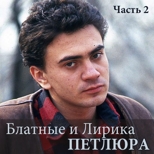 Петлюра альбом Блатные и лирика. Диск 2