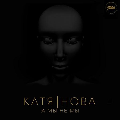 Катя Нова альбом А мы, не мы
