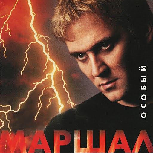 Александр Маршал альбом Особый