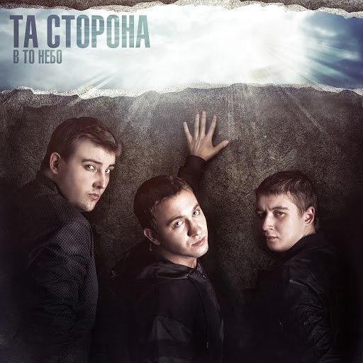 Та Сторона album В то небо