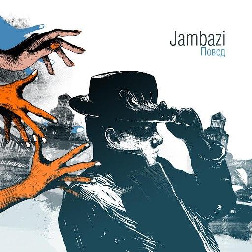 Jambazi альбом Повод