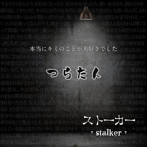 stalker альбом Tsuratan