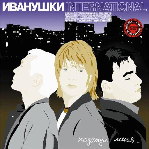 Иванушки International альбом Подожди меня