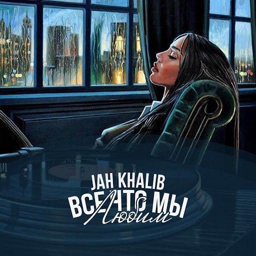 Jah Khalib альбом Все, что мы любим