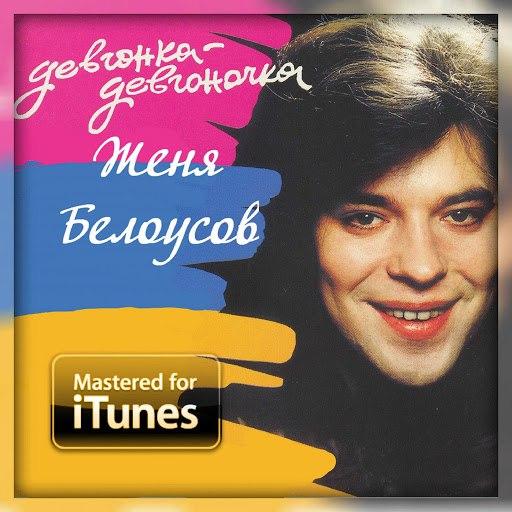 Женя Белоусов альбом Девчонка-Девчоночка