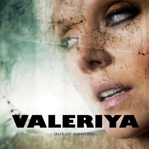 Валерия альбом Неподконтрольно (Deluxe Edition)