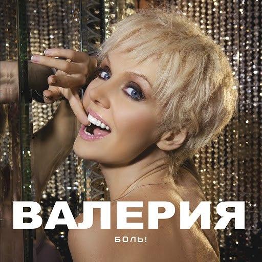 Валерия альбом Боль!