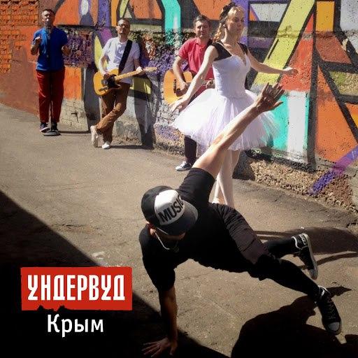 Ундервуд альбом Крым