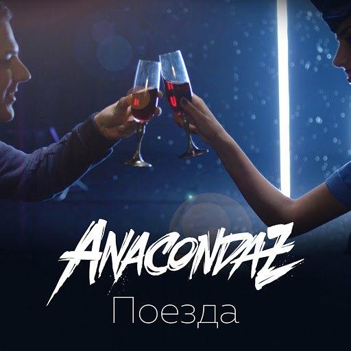 Anacondaz альбом Поезда