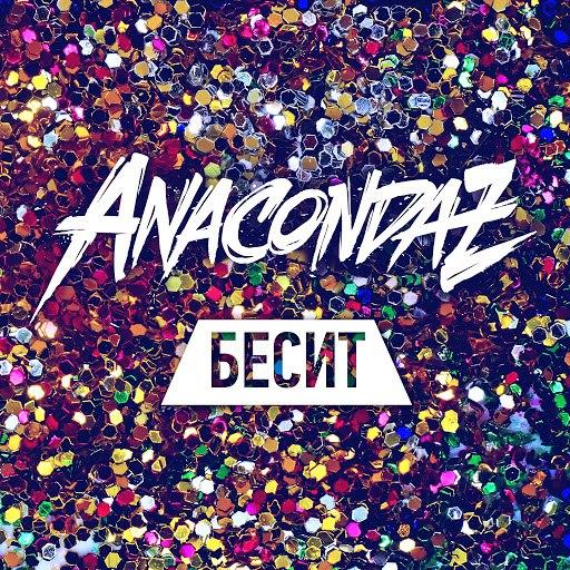 Anacondaz альбом Бесит