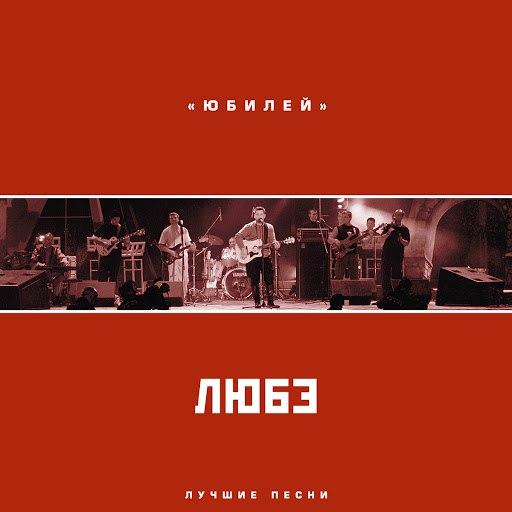 Любэ альбом Юбилей (live). Лучшие песни