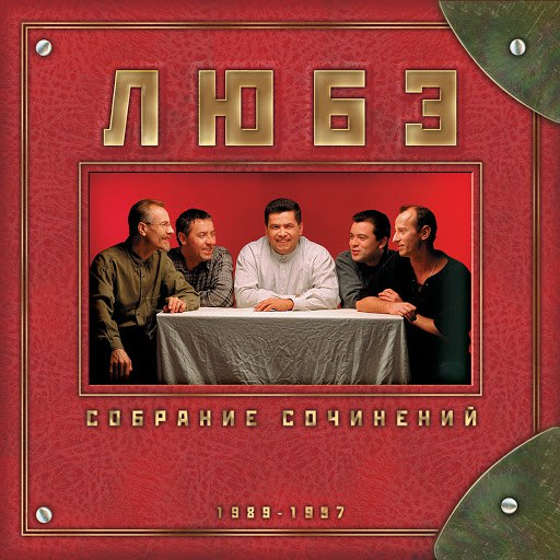 Любэ альбом Собрание сочинений, Том 1