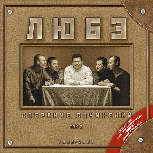 Любэ альбом Собрание сочинений, Том 2