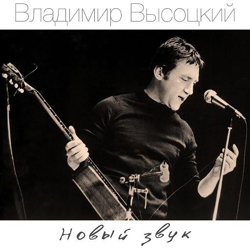 Владимир Высоцкий альбом Новый звук