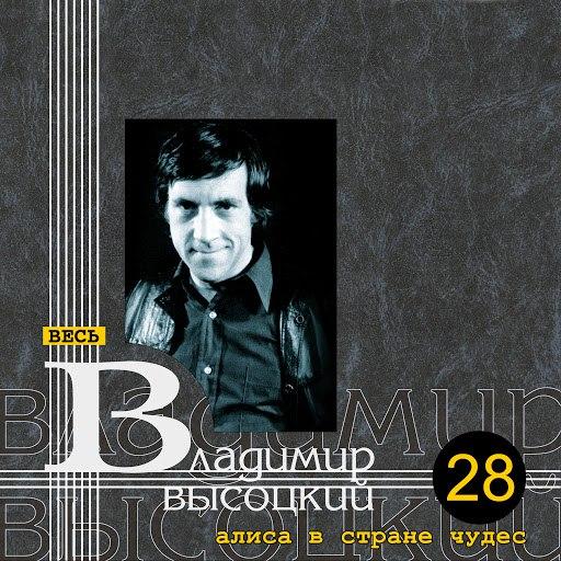 Владимир Высоцкий альбом Алиса в стране чудес
