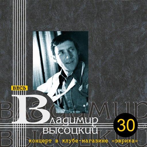 Владимир Высоцкий альбом Концерт в клубе-магазине «Эврика»