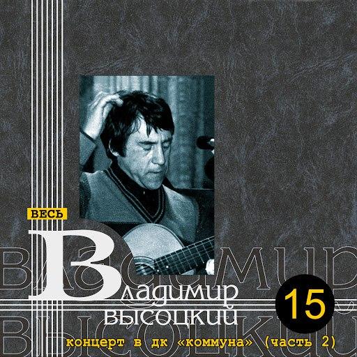 Владимир Высоцкий альбом Концерт в ДК «Коммуна» (Часть 2)