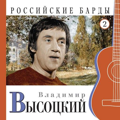 Владимир Высоцкий альбом Российские барды. Владимир Высоцкий. Часть 2