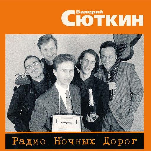 Валерий Сюткин альбом Радио ночных дорог