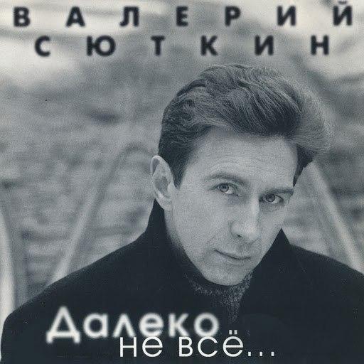 Валерий Сюткин альбом Далеко не всё...