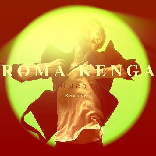Рома Кенга album Высоко