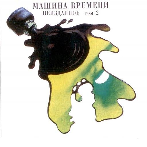 Машина Времени альбом Неизданное, Ч. 2