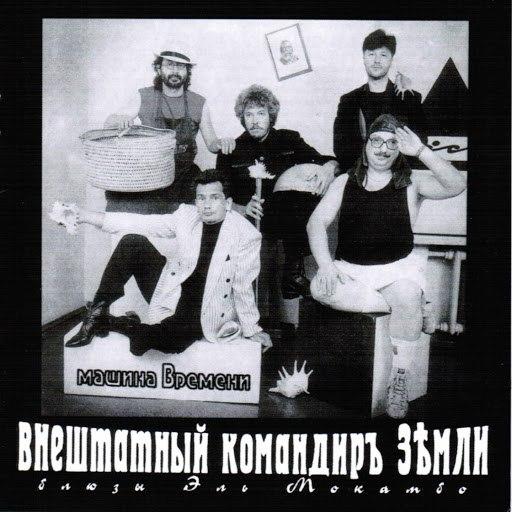 Машина Времени альбом Внештатный Командир Земли