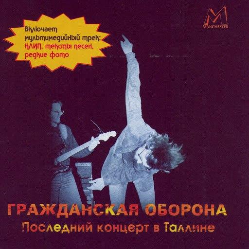 Гражданская Оборона альбом The Last Concert In Tallin