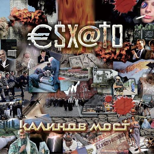 Калинов Мост альбом Эсхато