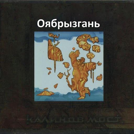 Калинов Мост альбом Оябрызгань