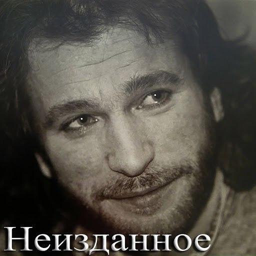 Игорь Тальков альбом Неизданное