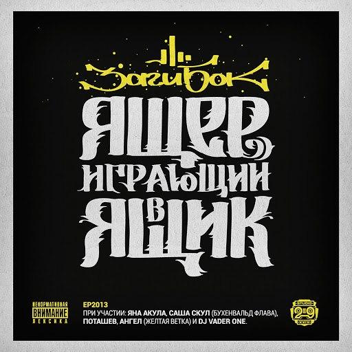желтая ветка альбом Заги Бок: Ящер играющий в ящик