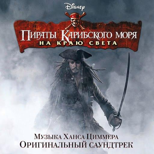 Hans Zimmer альбом Пираты Карибского моря: На краю света (Оригинальный саундтрек)