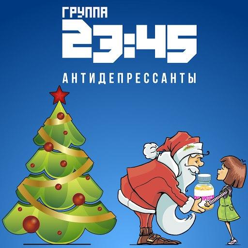 23:45 альбом Антидепрессанты