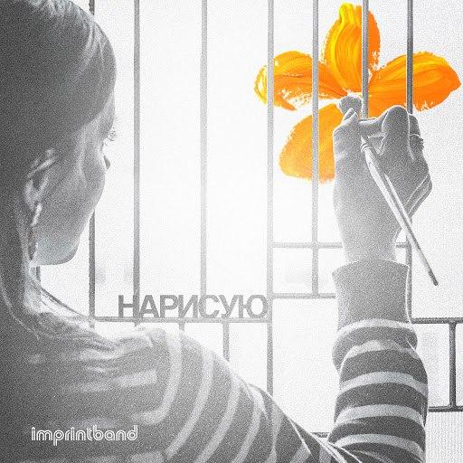 Imprintband альбом Нарисую