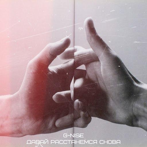 G-Nise альбом Давай расстанемся снова