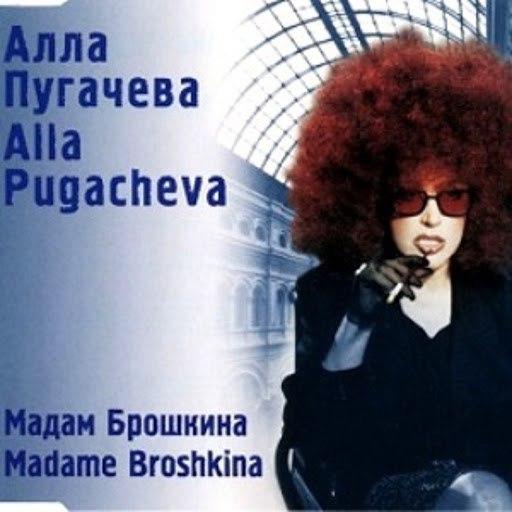 Алла Пугачёва альбом Мадам Брошкина