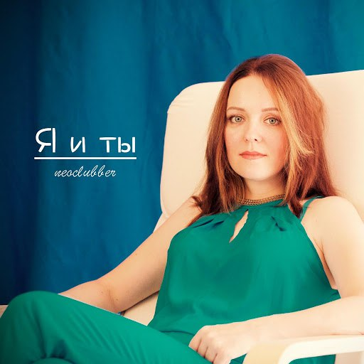 Neoclubber альбом Я и ты