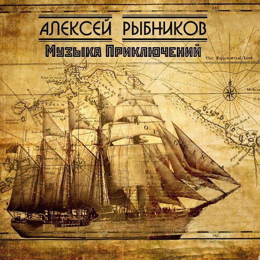 Алексей Рыбников альбом Музыка приключений